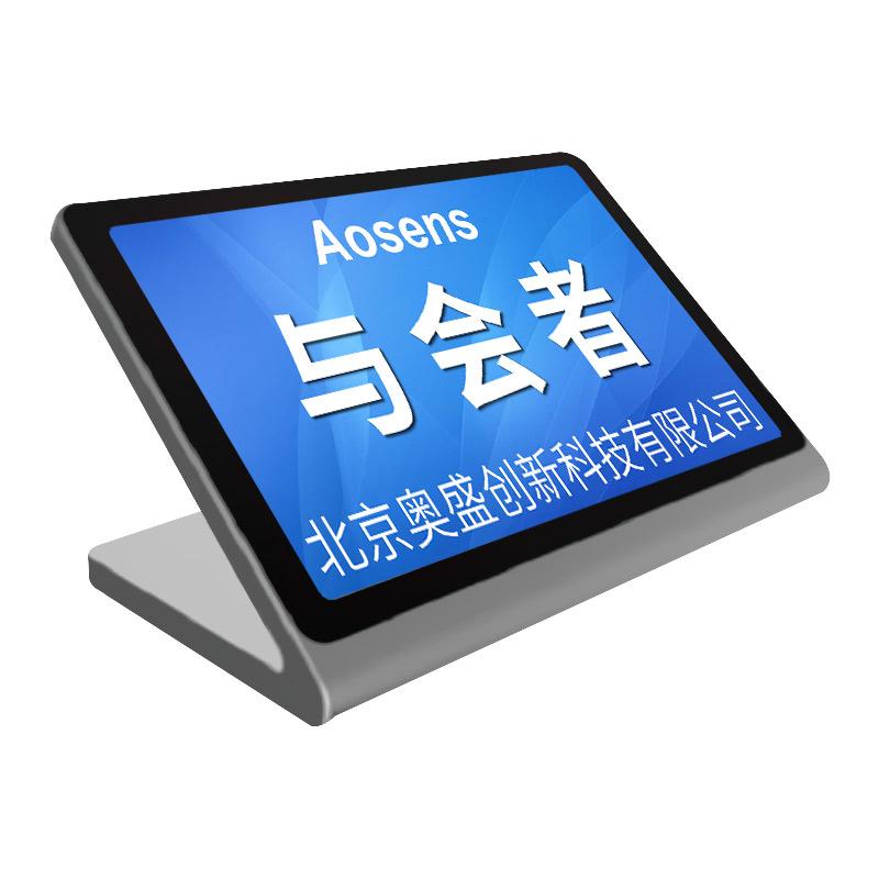 奥盛10寸单面电子桌牌升降器显示器 无纸化会议 席位桌签  WIFI组网 可移动电子桌牌