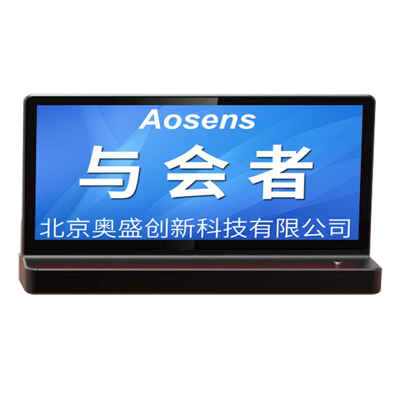 8.8寸双屏智能电子桌牌 WIFI组网 会议定制