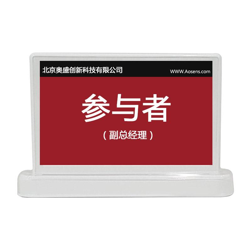 奥盛 双面电子墨水屏智能会议电子纸桌牌 支持手机APP 嘉宾席位牌