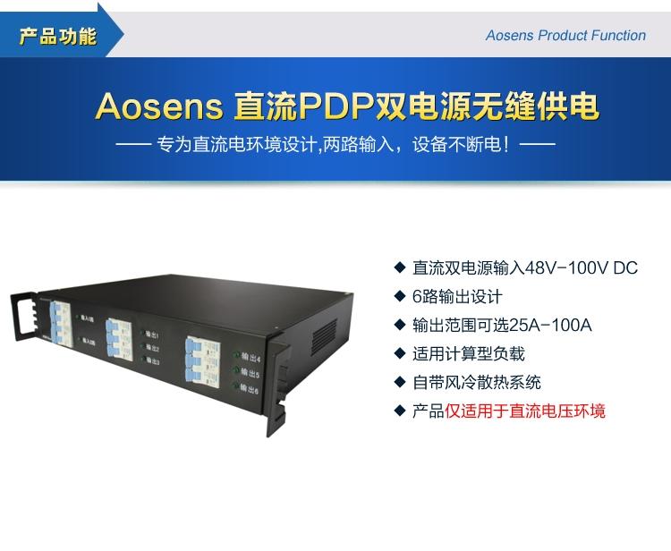 Aosens奥盛双电源直流PDU无缝切换器 持续供电48V DC电源 直流服务器专用 63A 下单定制