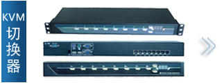 Aosens KVM切换器 机房专供LCD 模拟KVM切换器 IP LCD 数字KVM切换器