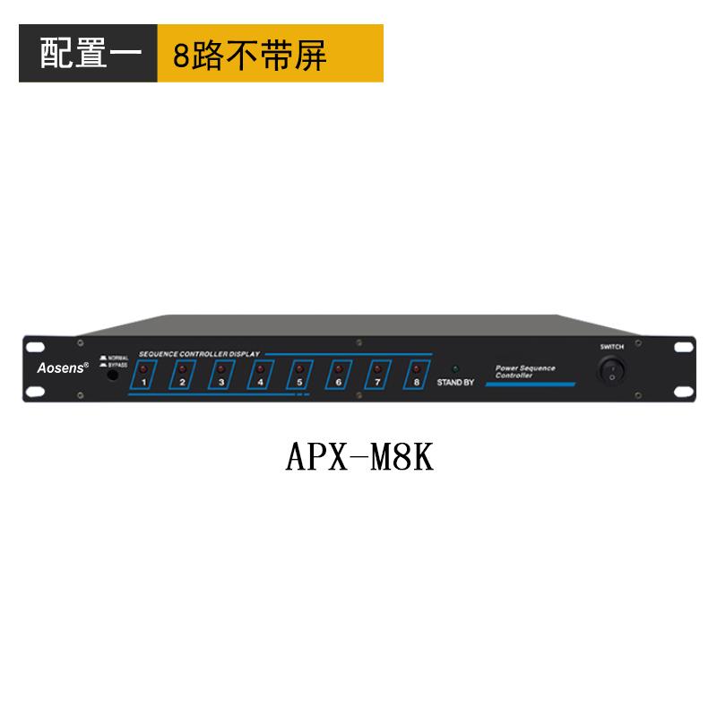 Aosens奥盛 AS-APX8多功能