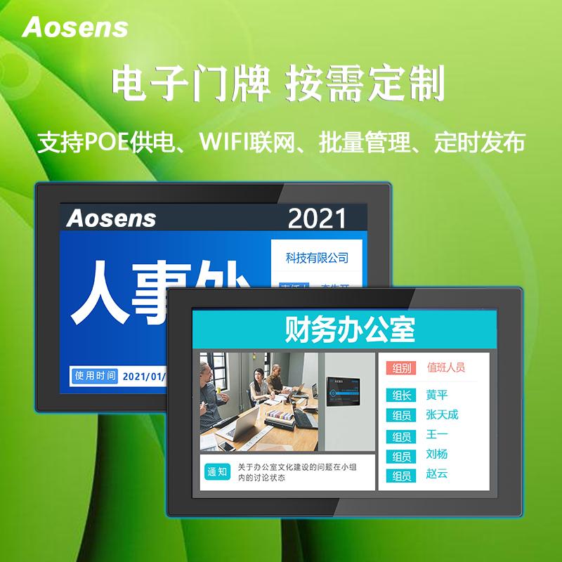 Aosens奥盛 AS-OD-M10