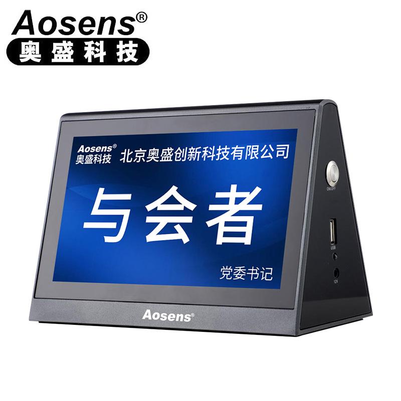 Aosens奥盛 AS-OD702